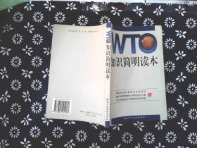 WTO知识简明读本