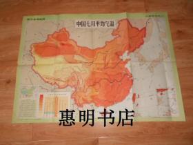 教学参考挂图--中国七月平均气温[1开]