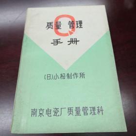 《质量管理手册》