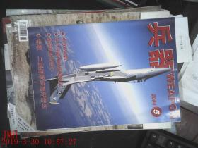 兵器2004.5