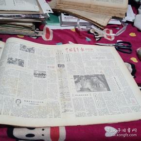 中国青年报 星期刊 (1981年10月11日、1981年8月2日,两期全,每期8版。)