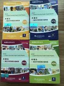 外教社朗文中学英语分级阅读 第3、5、7、9级 全套合售