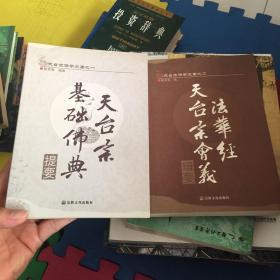 天台宗佛学三要(全三册)