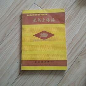 长阳土壤志            ------ 【包邮-挂】