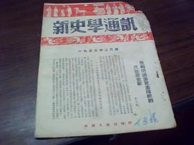 新史学通讯 195年 3月号