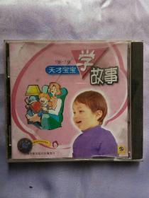 天才宝宝学故事 3岁-5岁 上海声像出版社出版发行 光盘