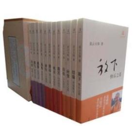 迷悟之间(套装共12册) 星云大师 中华书局人生哲学励志