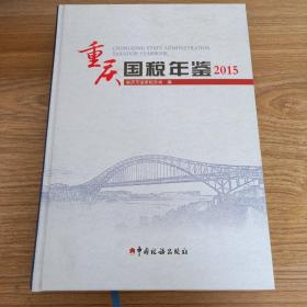 重庆国税年鉴2015