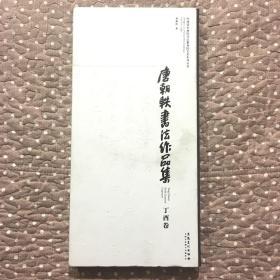 唐朝轶书法作品集 丁酉卷(签赠本毛笔签字盖章)
