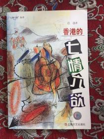 香港的七情六欲