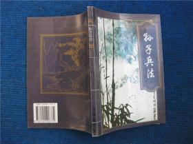 孙子兵法(孙晓玲编)