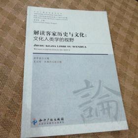 解读客家历史与文化:文化人类学的视野