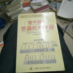 初中语文双基效率手册