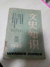 文史知识1983-6
