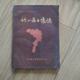 竹山县土壤志            ------ 【包邮-挂】