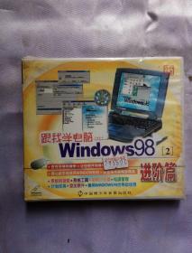 跟我学电脑【3】   Windows 98  进阶篇2    VCD