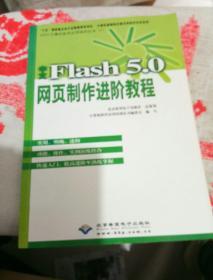 中文Flash 5.0网页制作进阶教程