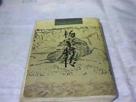 绘画本―杨家将传