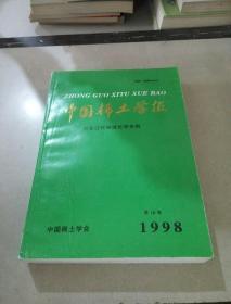 中国稀土学报 第16卷专辑-冶金过程物理化学专辑(1998)