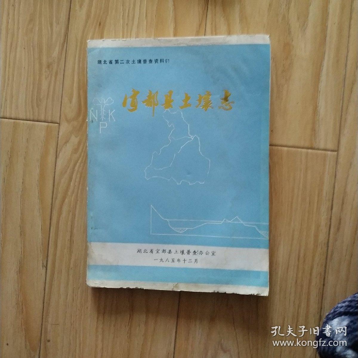 宜都县土壤志            ------ 【包邮-挂】