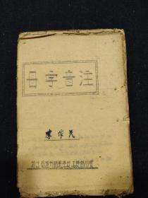 50年代蓝墨油印本--注音字母--温州师范学校函授部编印--温州乡土教育文献.