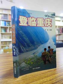 自游人丛书.西部行:登临重庆