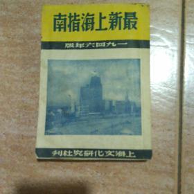 最新上海指南 1946年初版 扉页有4开老地图