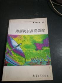 高新科技英语阅读