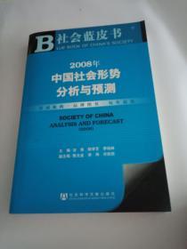 2008年中国社会形势分析与预测 含光盘 包邮快递