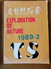 大自然探索 1989 2  自然科学学术季刊