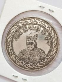 中华帝国洪宪纪元。古币。