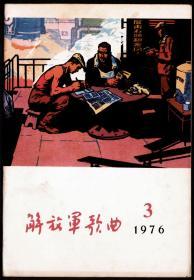 期刊-《解放军歌曲》1976年第3期