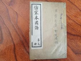 民国旧书 国语 六.八 国策三四五 共5本合售