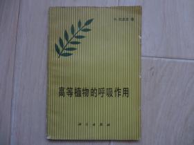 高等植物的呼吸作用(书内有口子、后书皮已经粘上)【馆藏书】
