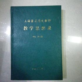 上海著名历史教师教学思想录