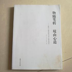 物随笔转,境由心造:桂西少数民族风情人物画研究