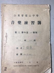 1954年山东省福山中学音乐练习簿