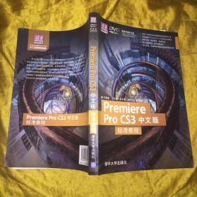 清华电脑学堂:Premiere Pro CS3中文版标准教程