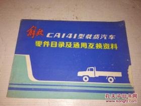 《解放CA141型载货汽车零件目录及通用互换资料》