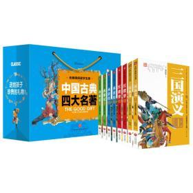 中国古典四大名著,全8册(无障碍阅读学生版)(送给孩子珍贵的礼物!)