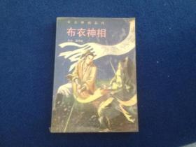 温瑞安 著 武侠小说 布衣神相(1本) 中国友谊出版