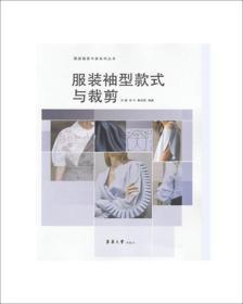 服装裁剪手册系列丛书:服装袖型款式与裁剪
