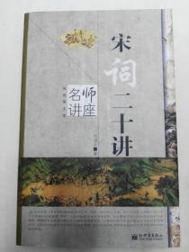名师讲座:宋词二十讲(彩色图文本).