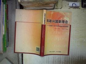 执政兴国新理念:马克思主义中国化最新成果研究 。、。