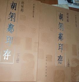 中国印谱全书·胡匊邻印存(上、下)