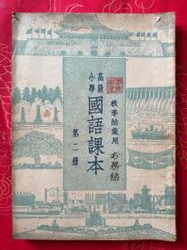 高级小学国语课本(秋季始业用第二册)繁体竖版