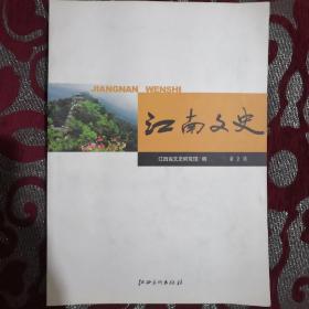 江南文史.第2辑