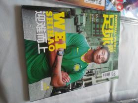 足球周刊 2018年 3月13日