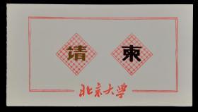 北京大学纪念马寅初先生诞辰一百一十周年请柬