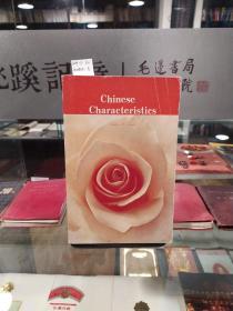 chinese characteristeristics